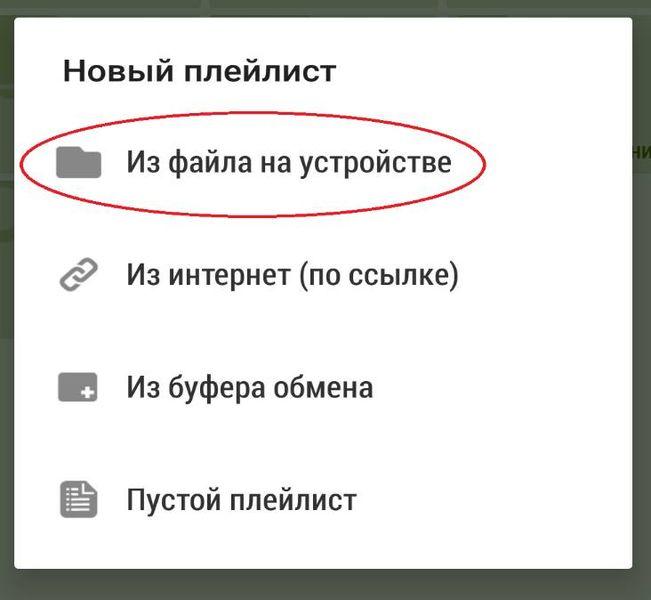 Добавить из файла