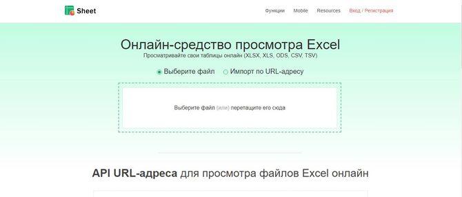Средство просмотра Excel