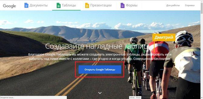Гугл таблицы