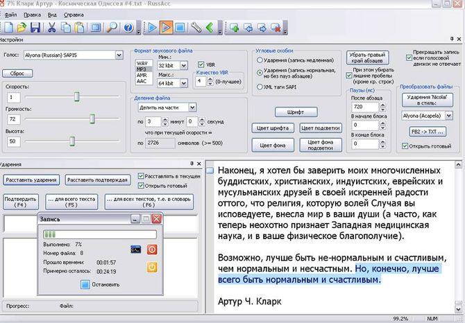 Приложение RussAcc