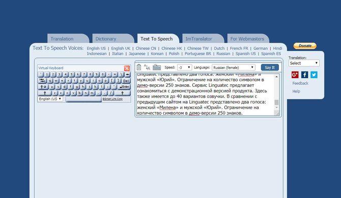 Озвучивание в Text-to-Speech