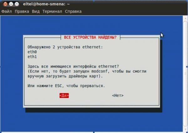 Настройки в Линуксе