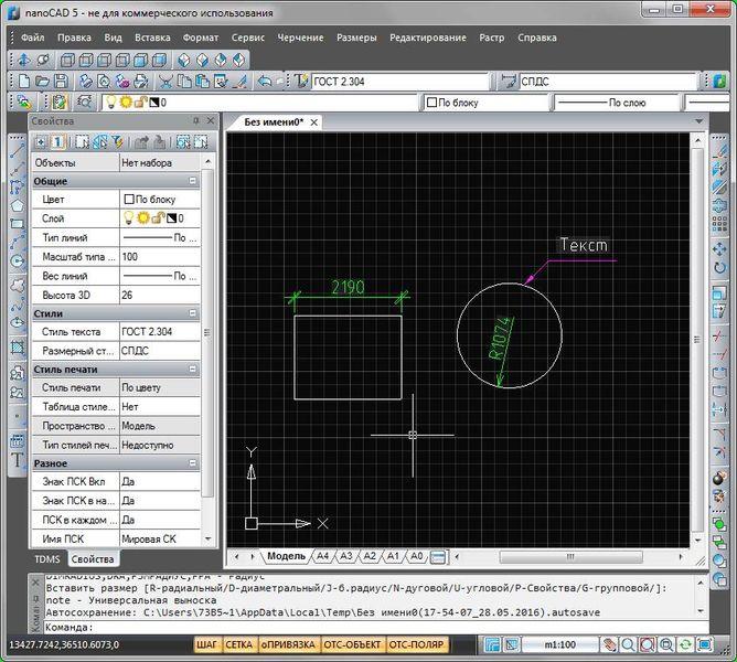Проектирование в NanoCAD
