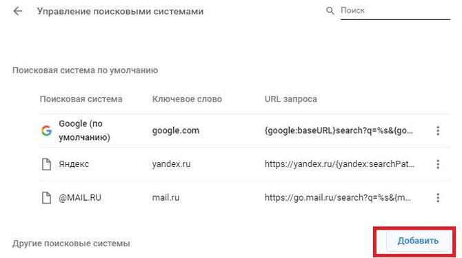 Управление поиском