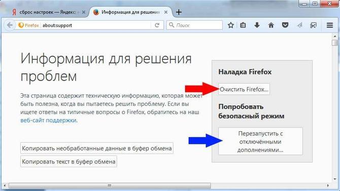Очистка браузера