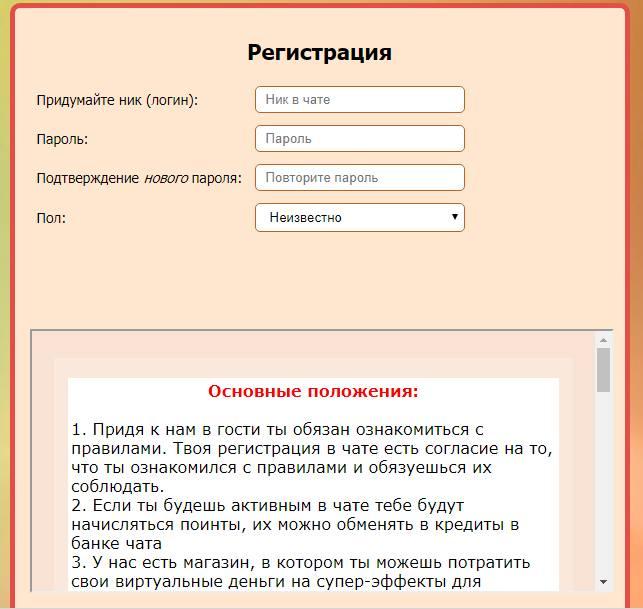 Регистрация в чате