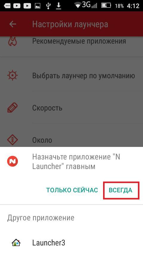 Назначить приложения