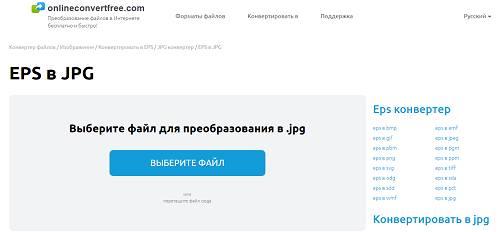 Конвертер onlineconvertfree