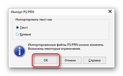 Импорт текста