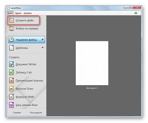 Приложение LibreOffice