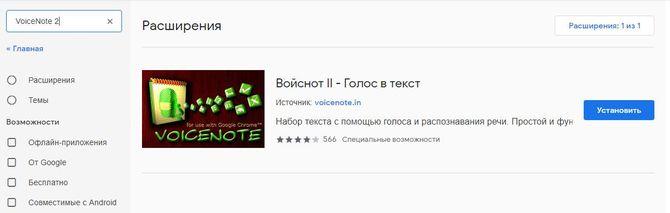 Поиск VoiceNote 2