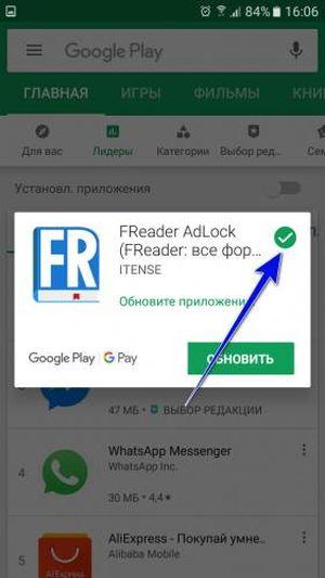 Скачанное приложение