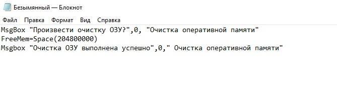 Код в блокноте
