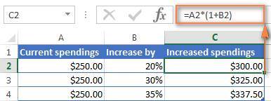 Изменение на величину процента