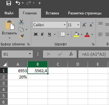 Ввод формулы расчета
