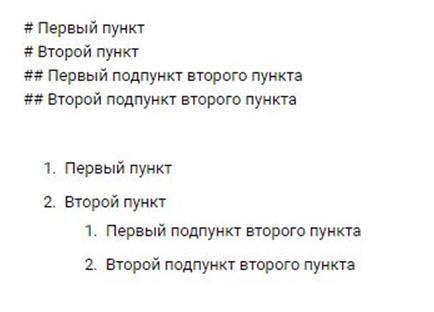 Нумерованный список