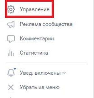 Управление Вконтакте