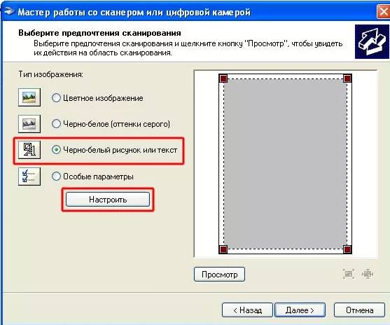 Выбор типа сканирования