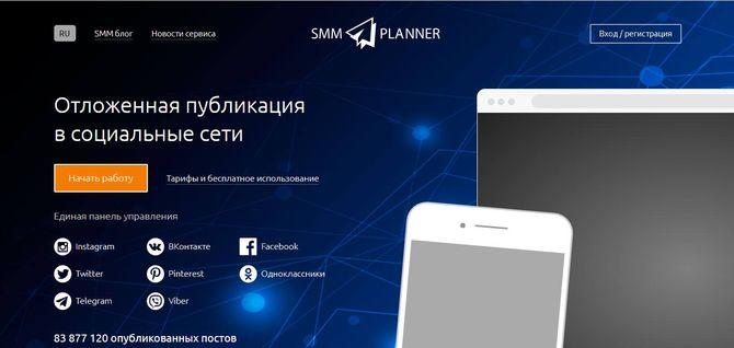 Сайт SMM Planner