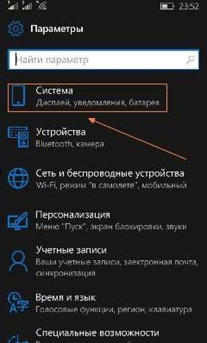 Параметры Андроид