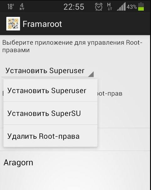 Установка root