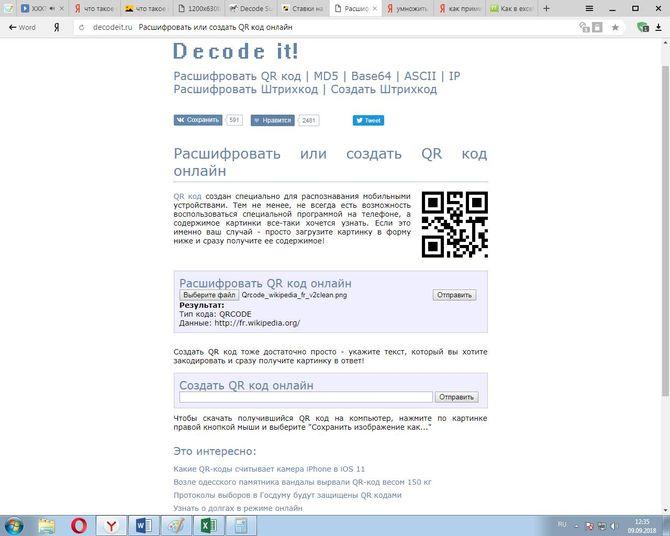 Сервис Decode it!
