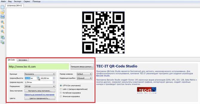 QR Code Studio