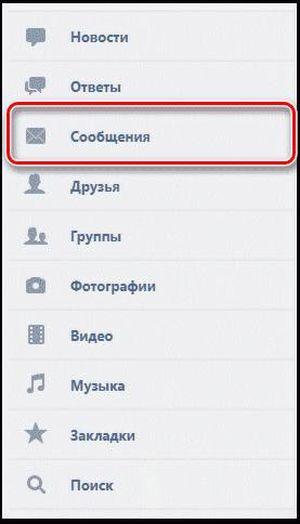 Раздел сообщений