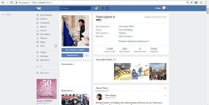 Первая страница Вконтакте
