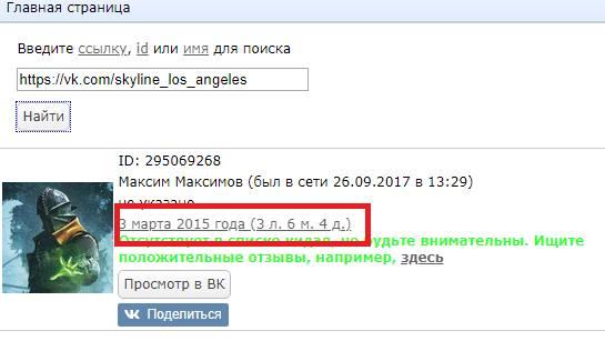 Дата регистрации