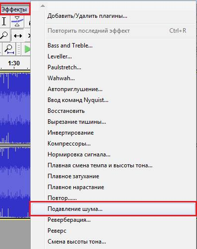 Подавление шума