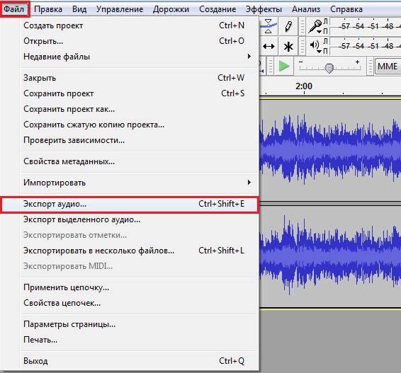 Экспорт аудио