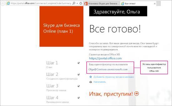 Идентификатор в Office 365