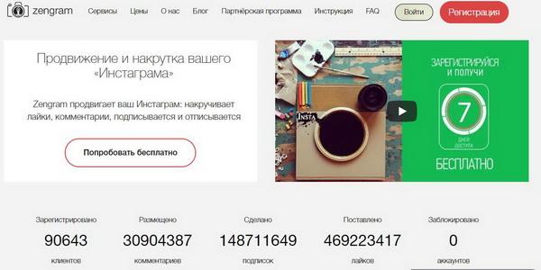 Сайт Zengram