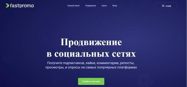 Сайт Fastpromo