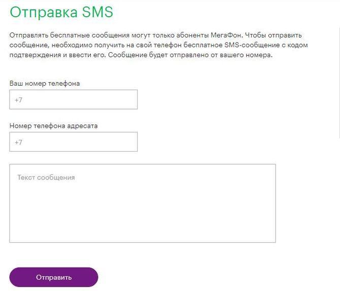 Отправка на Мегафон