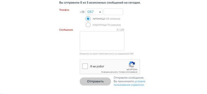 Отправка на Киевстар