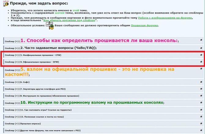 Прошивки на форуме
