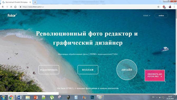 Сайт Fotor
