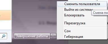 Смена пользователя