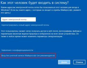 Вход без записи Майкрософт
