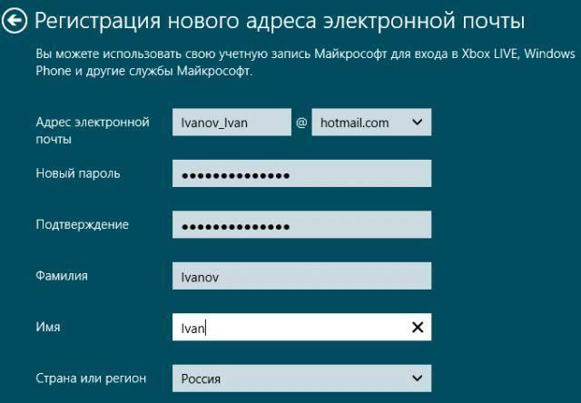 Регистрация нового адреса
