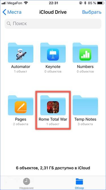 Приложение в iCloud Drive
