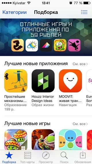 Вход в App Store