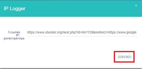 Отслеживающий URL