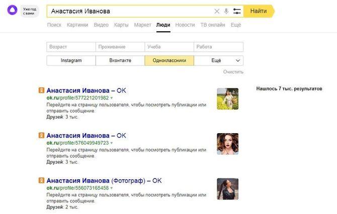 Яндекс.Люди
