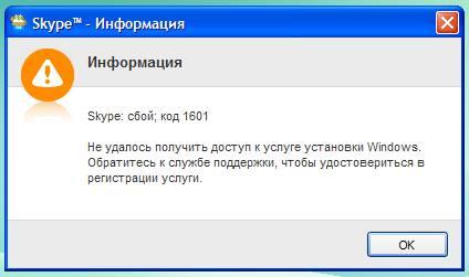 Сбой 1601