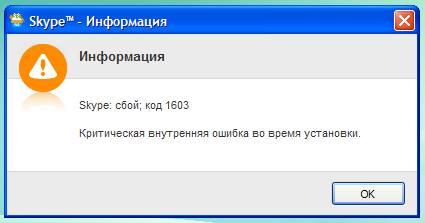 Ошибка 1603