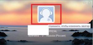 Изменение аватара