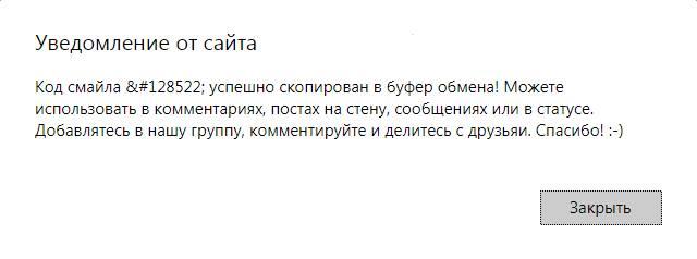 Уведомление с сайта